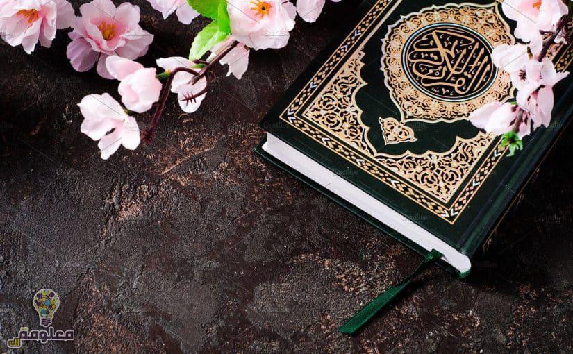 دعاء قبل قراءة سورة يس لقضاء الحاجة