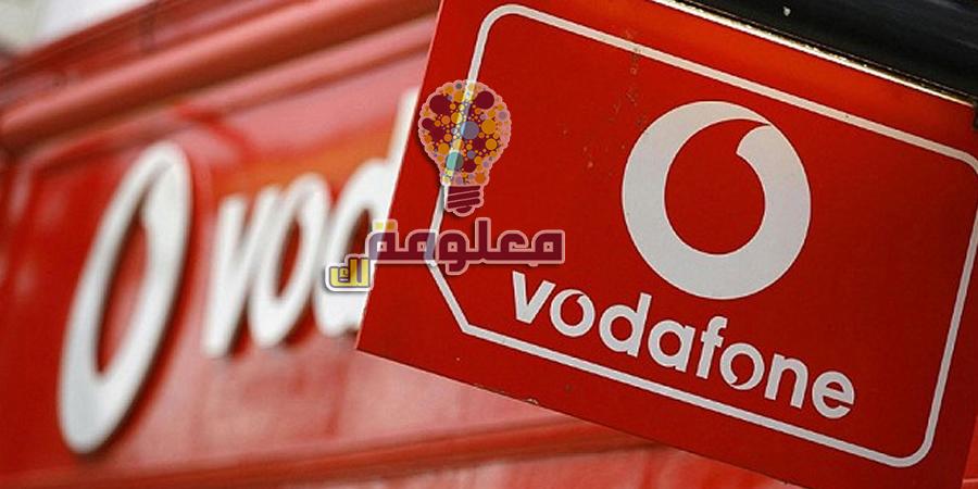 كود الاستلاف وسلفني شكرًا من فودافون Vodafone