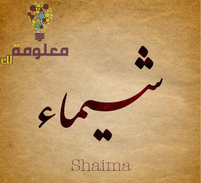 ما معنى اسم شيماء Shaimaa وشخصيتها بالصور