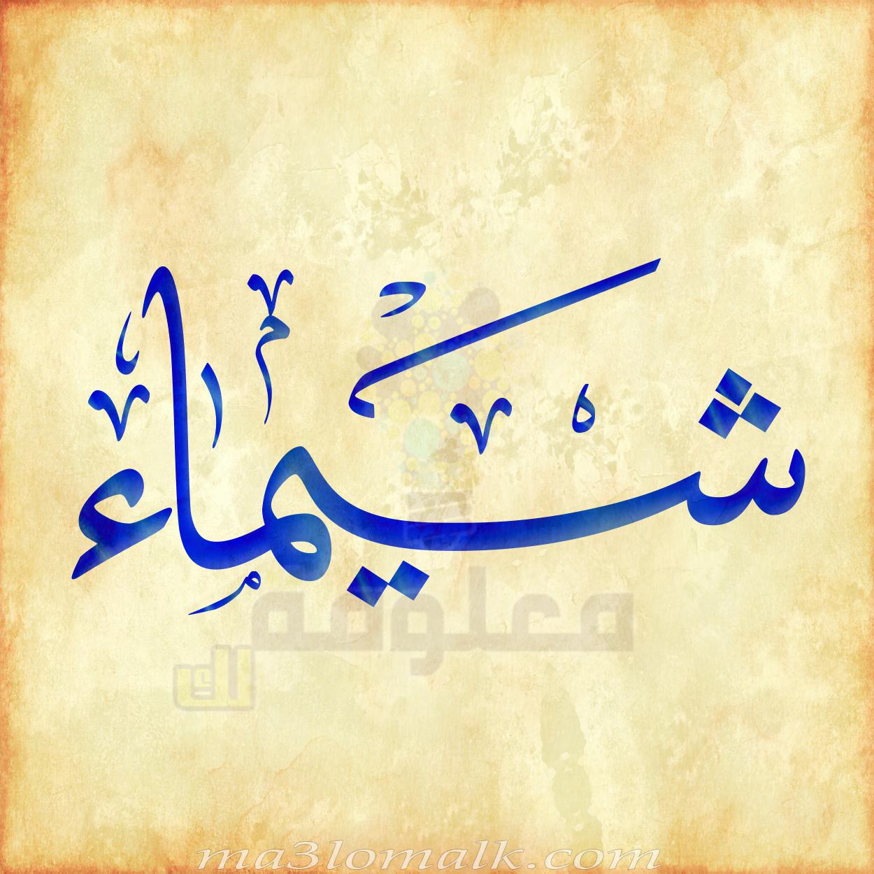 معنى اسم شيماء في الحب