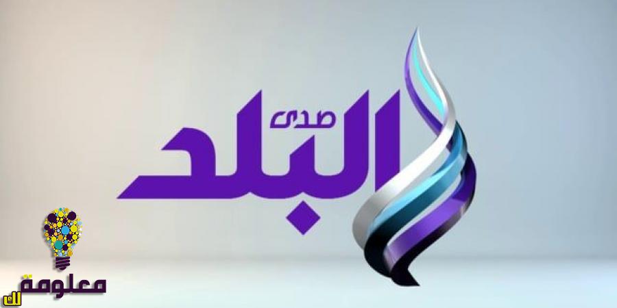 تردد قناة صدى البلد Sada El Balad الجديد 2020