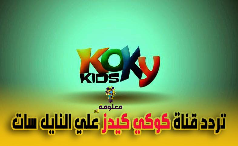 تردد قناة كوكي كيدز koky kids الجديد 2021 على النايل سات
