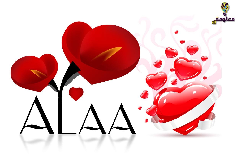 معنى اسم آلاء Alaa والصفات الشخصية لحاملة الإسم