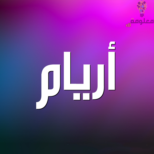 معنى اسم أريام وصفات حاملة الاسم