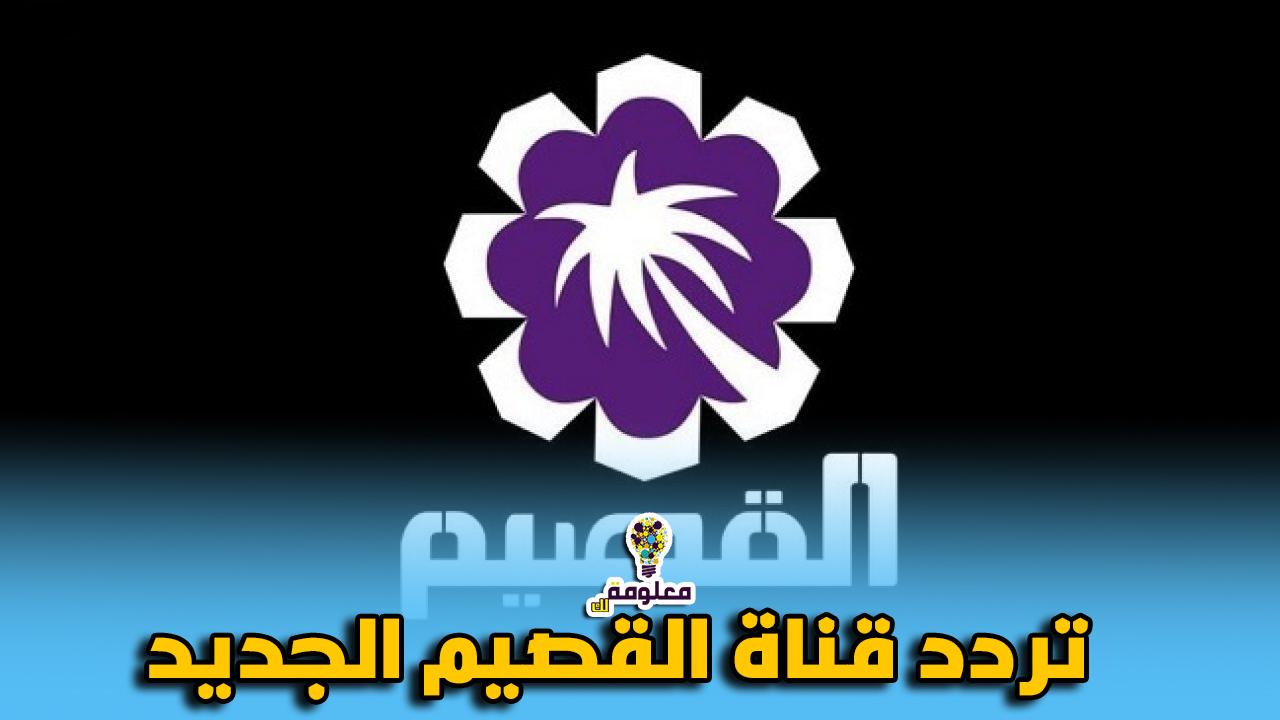 تردد قناة القصيم Al qassim الجديد 2021 على قمري النايل سات وعرب سات