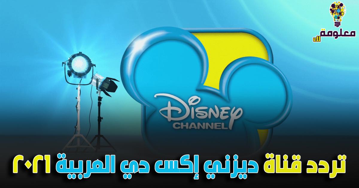تردد قناة ديزني اكس دي Disney XD الجديد 2021 على النايل سات