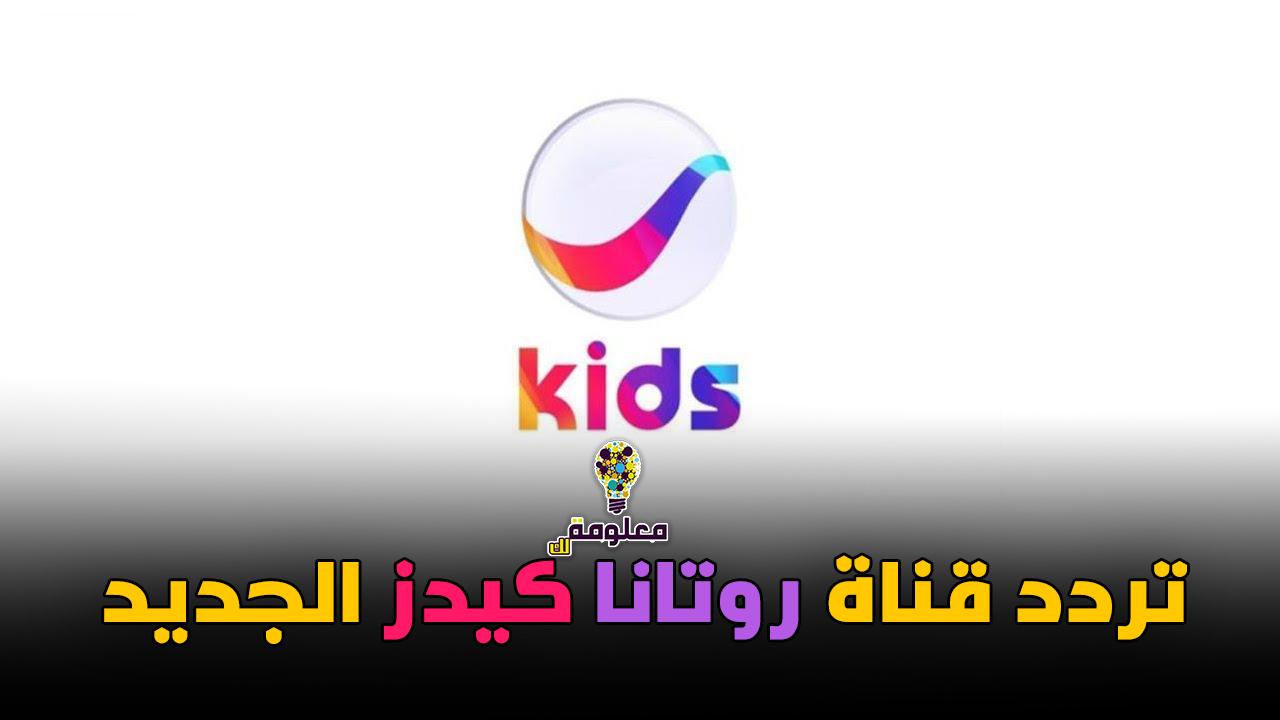 تردد قناة روتانا كيدز الجديد 2021 على النايل سات وعرب سات وبدر سات