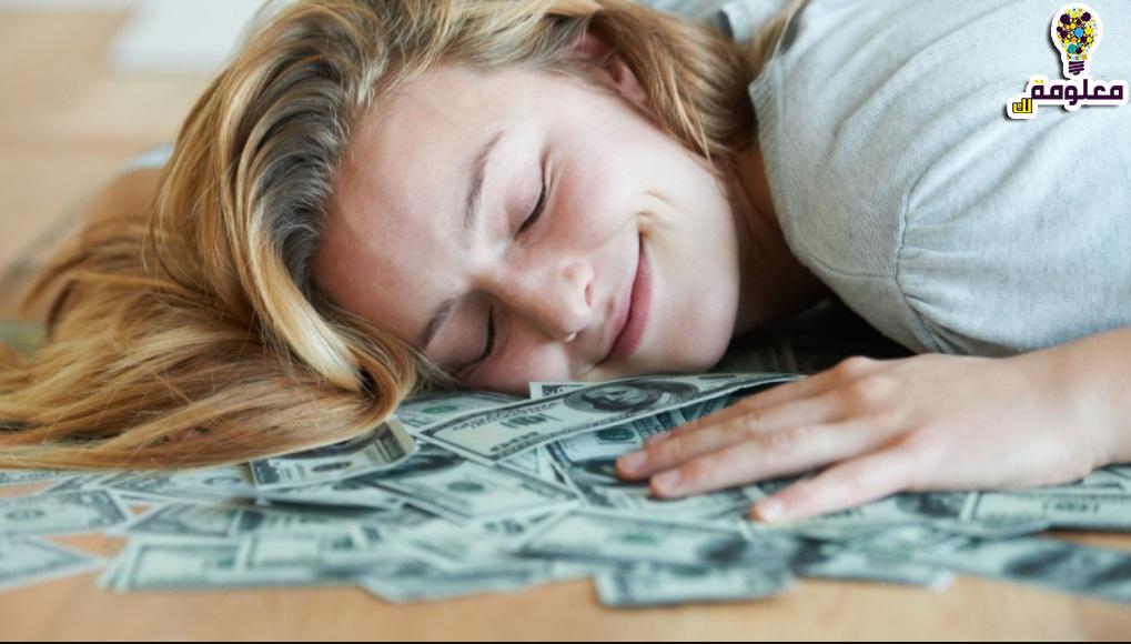 تفسير حلم اخذ المال من شخص في المنام