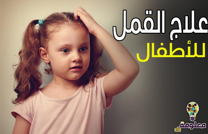 علاج القمل في الشعر للاطفال