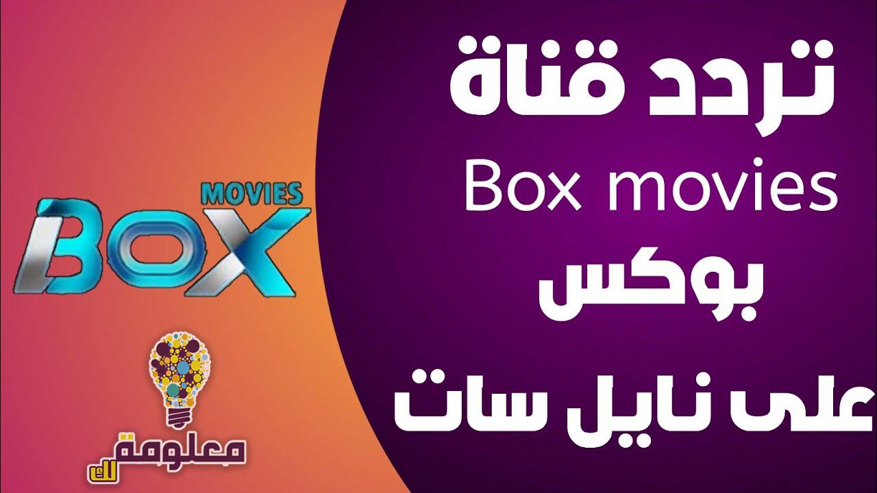 تردد قناة بوكس موفيز Box Movies الجديد 2021 على النايل سات