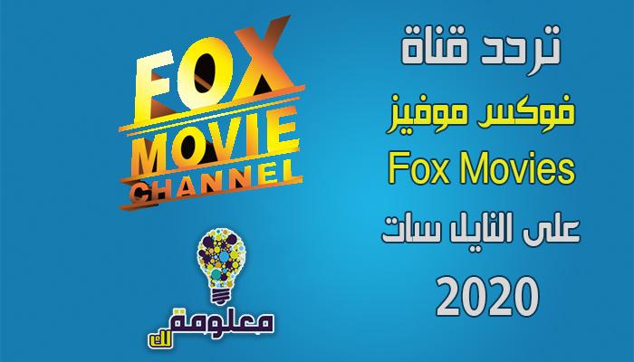 تردد قناة فوكس موفيز fox movies الجديد 2021 على النايل سات