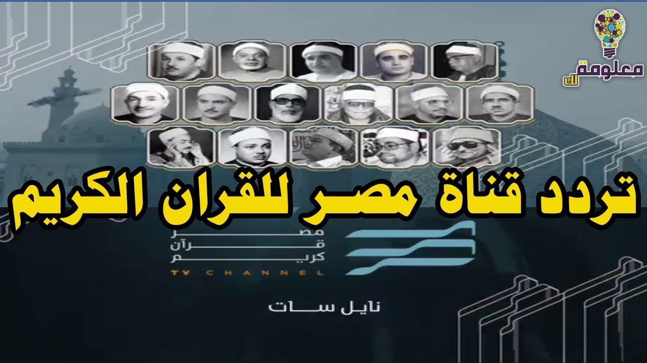 تردد قناة مصر قران كريم الجديد 2021 على قمر النايل سات