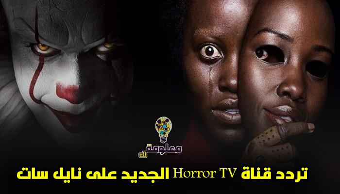 تردد قناة هورو Horror TV الجديد 2021 على النايل سات