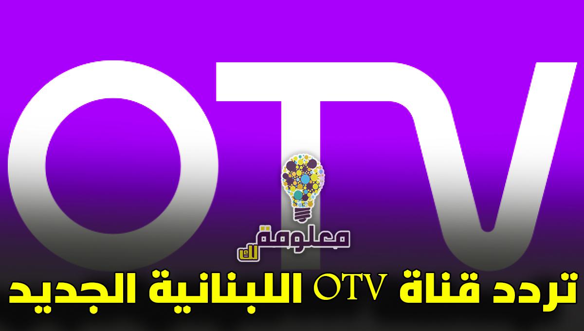 تردد قناة OTV اللبنانية الجديد 2021 على عرب سات