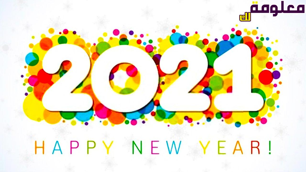 أجدد كلمات وعبارات رسائل تهنئة العام الجديد 2021