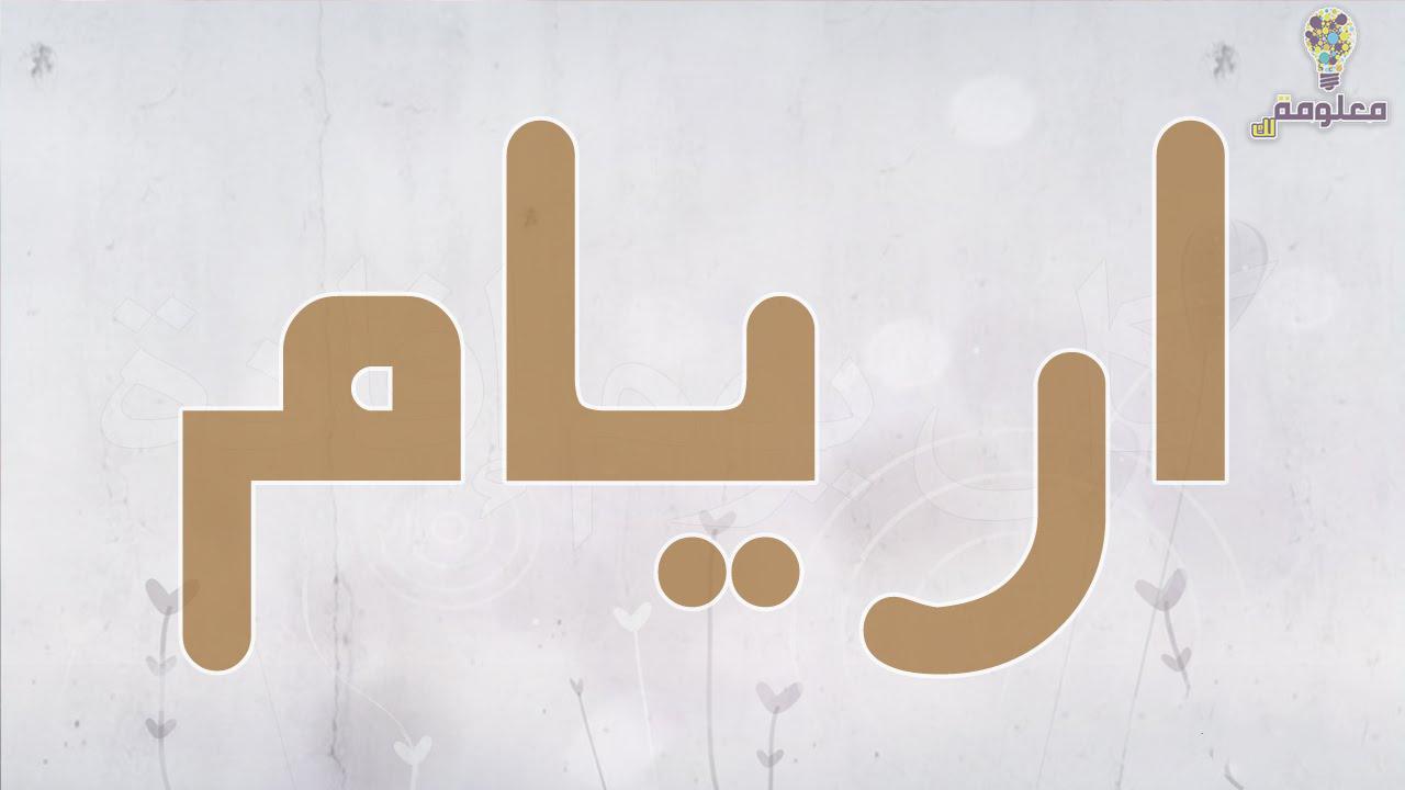 معنى اسم أريام في اللغة العربية والمعجم وأصل الإسم بالتفصيل