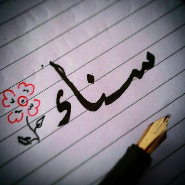 معنى اسم سناء
